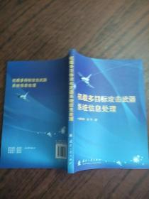 机载多目标攻击武器系统信息处理  原版内页干净
