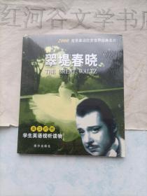 翠堤春晓(英汉对照)学生英语视听读物(含光盘)
