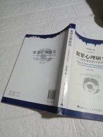 犯罪心理研究—在犯罪防控中的作用(修订版)