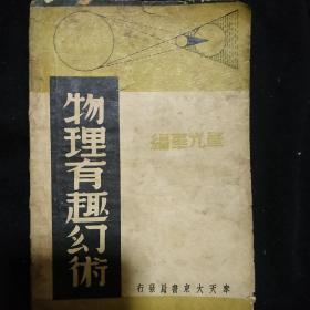 伪满洲国出版 变魔术书《物理有趣幻术》奉天大东书局  叶光华编著 私藏 书品如图.
