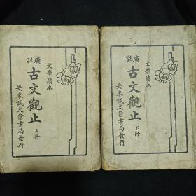 伪满洲国 康德三年《广注古文观止》上下册 成文信书局 1936年印行 私藏 书品如图.