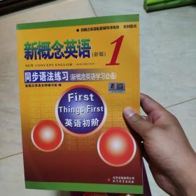 新概念英语配套辅导讲练测系列图书·新概念英语1:同步语法练习