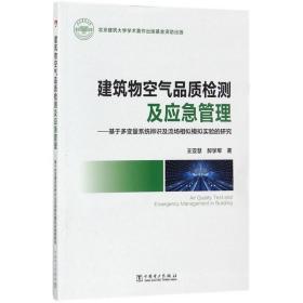 建筑物空氣品質檢測及應急管理王亞慧中國電力出版社9787519807801