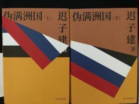 茅盾文学奖得主     著名作家迟子建签名        伪满洲国 两册全签