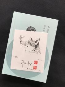 香港中文大学教授周保松签名钤印       小王子的领悟 签名在限量编号藏书票。