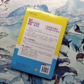 找对英语学习方法的第一本书(2)