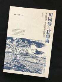 秦晖教授与夫人金雁教授双签名      田园诗与狂想曲