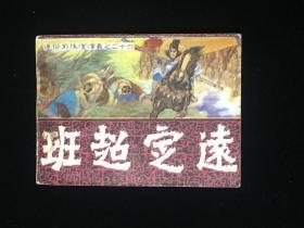 经典老版连环画大缺本《班超定远》福建通俗前后汉演义之二十六1版1印