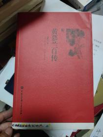 黄恭兰自传(毛边,作者钤印)