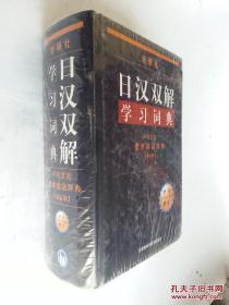 日汉双解学习词典:标准国语辞典(新订版)未开封