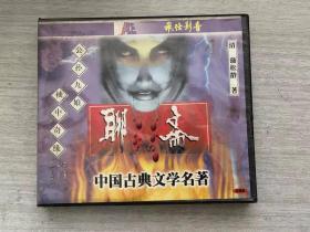 聊斋 ( 袖中奇缘)VCD光盘