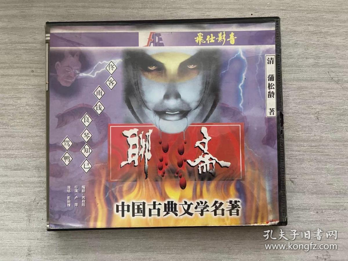 聊斋 连续剧 (佟客、 雨钱、 良琴知己、 骂鸭)VCD光盘