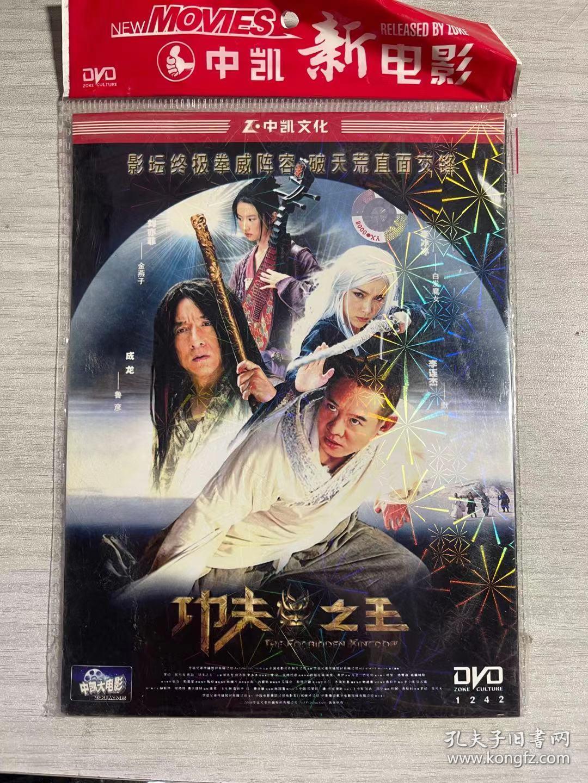功夫之王 (DVD 光盘)