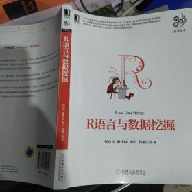 R语言与数据挖掘