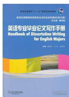"""英语专业毕业论文写作手册/普通高等教育""""十一五""""国家级规划教材"""