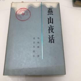 燕山夜话(精装)