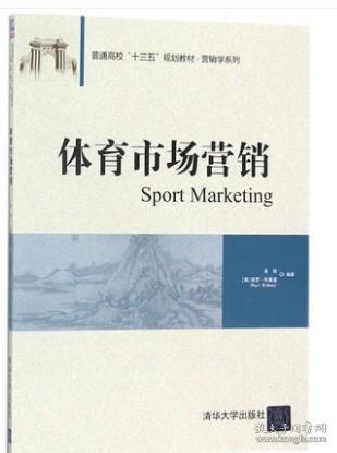 """体育市场营销/普通高校""""十三五""""规划教材·营销学系列"""