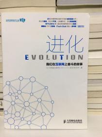 进化:我们在互联网上奋斗的故事