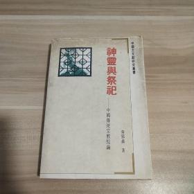 神灵与祭祀:中国传统宗教综论《内页干净》