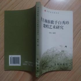 著名彝族歌手白秀珍歌唱艺术研究   包邮挂
