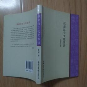 汉语汉字文化常谈    包邮挂