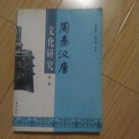 周秦汉唐文化研究(第三辑)    包邮挂