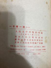 一千零一夜,3册,纳训译
