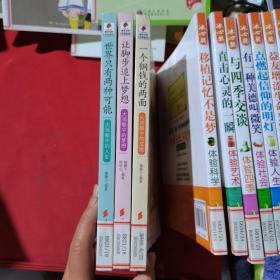 青少年人生启蒙书  让脚步追上梦想…共3本合售