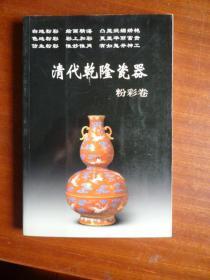 清代乾隆瓷器(粉彩卷)