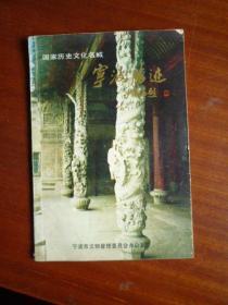 国家历史文化名城《宁波胜迹(沙孟海题)