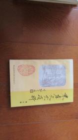 枣庄文史资料(第九辑)