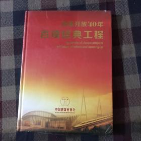 改革开放40年百项经典工程(全新未拆)