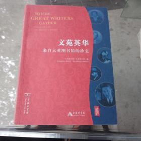 文苑英华 来自大英图书馆的珍宝