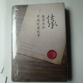 传承:我亲历的中央纪委故事(精装)(未开封