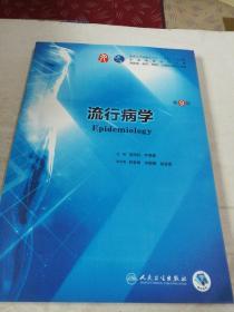 流行病学(第9版/本科临床)