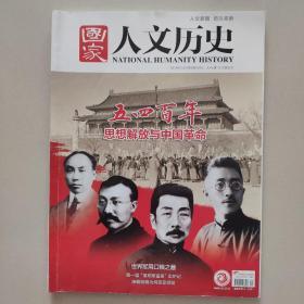 国家人文历史杂志(2019年五月上)