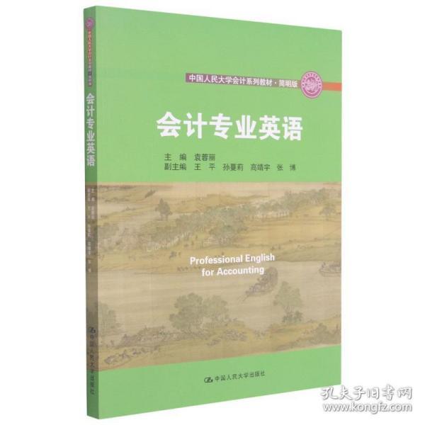 """会计专业英语(·简明版;中国人民大学""""十三五""""规划教材)"""