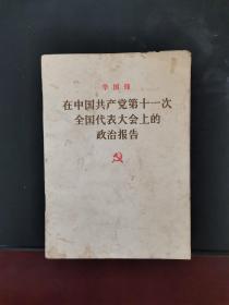 华国锋在中国共产党第十一次全国代表大会上的政治报告 1977年一版一印