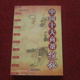 中国十大商帮探秘(作者签赠本)