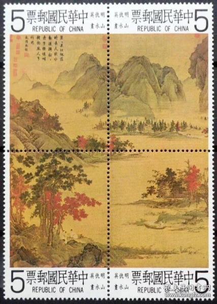 专特166 明仇英山水画古画邮票    原胶全品