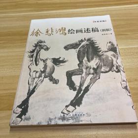 徐悲鴻繪畫述稿(新版)名家講稿系列