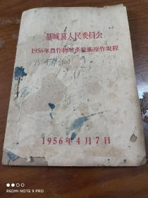 藁城县人民委员会1956年农作物增产技术操作规程《油印品》