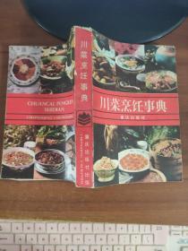 川菜烹饪事典 张富儒 重庆出版社