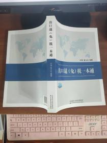 出口退(免)税一本通 刘珞、盖士光著 中国财政经济出版社(正版)