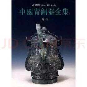 中国青铜器全集 第4卷 商(四)