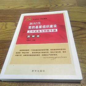 新时代党的基层组织建设工作实务与创新手册(图解版)