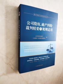 公司股权、破产纠纷裁判精要与规则适用
