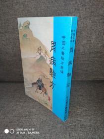 原版现货.中国名医验方汇编之《胃病验方》平装一册 ——实拍现货,不需要查库存,不需要从台湾发。欢迎比价,如若从台预定发售,价格更低!