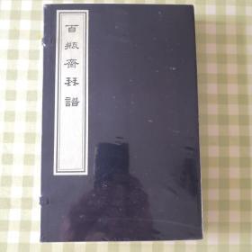 百瓶斋琴谱(一函二册)