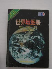 世界地图册:中外文对照